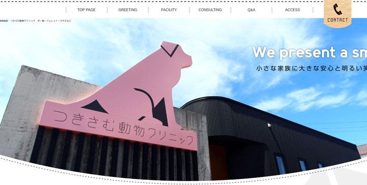 web制作実例03