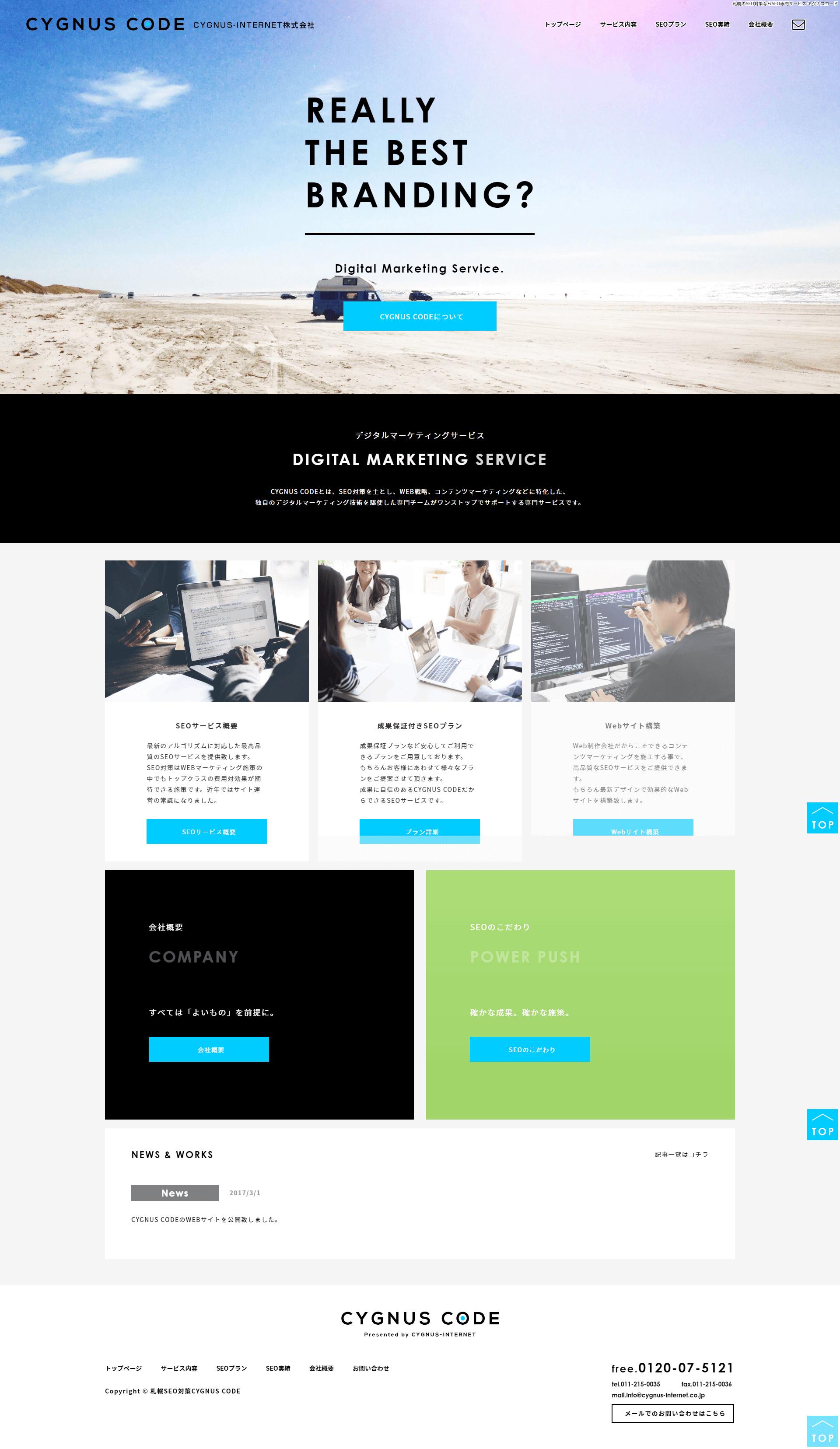 SEO対策サイト